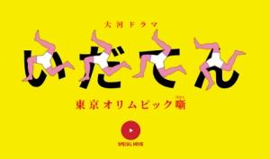 NHK 25日「いだてん」視聴率1.3P盛り返し!32話で阿部サダヲ結婚!次ぎは東京五輪!予告動画と31話ネタバレあらすじ