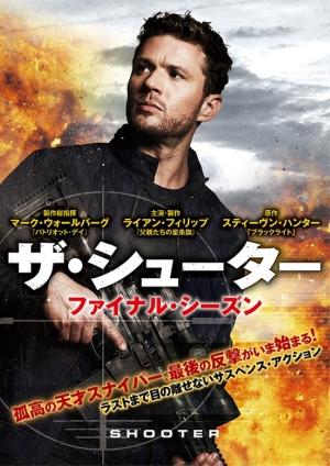 唯一無二の<スナイパー・アクション・シリーズ>最終章!「ザ・シューター ファイナル・シーズン」11/7リリース