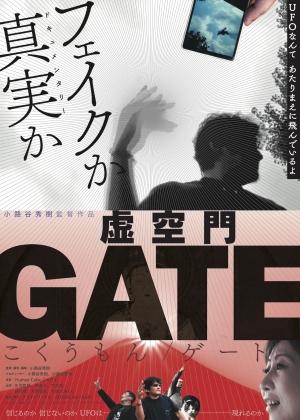 フェイクか?真実か?UFOドキュメンタリー『虚空門 GATE』10月中旬より公開決定!関連動画はYouTubeにて!