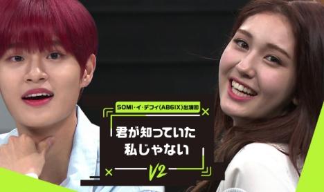 「君が知っていた私じゃない V2」 SOMI、イ・デフィ(AB6IX)出演回を10/16Mnetで日本初放送!