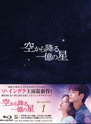 ソ・イングク直筆サイン入グッズGet!「空から降る一億の星<韓国版>」発売当日に「#胸キュンシチュ」投票CP開始!