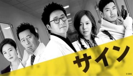 原作はもっとスゴイ!絶対ハマる韓国法医学サスペンス「サイン」GYAO!で無料配信開始!