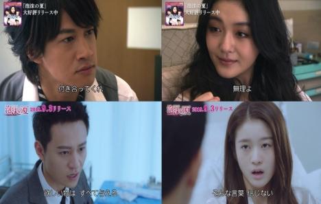中国ドラマ「泡沫の夏~トライアングル・ラブ~」最新中国版と台湾版の比較PV&本編第1話特別無料公開!