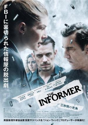FBIに裏切られた情報屋の究極の脱出劇『THE INFORMER/三秒間の死角』11/29全国公開!予告動画公開