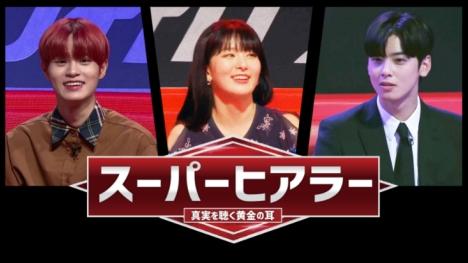 歌声聴いて本物シンガーを探せ!「スーパーヒアラー 真実を聴く黄金の耳」10/15、Mnetで日本初放送決定!
