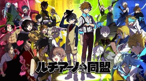 少年漫画風アドベンチャーゲーム『ルチアーノ同盟』9/4配信決定!関連番組とファンHPオープン!