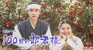 「100日の郎君様」でも貼り紙は漢文!ハングルがあっても韓国時代劇で漢字が幅を利かせているのは?