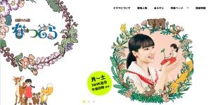 広瀬すず、吉沢亮との永遠の別れ?!「なつぞら」第23週:「なつよ、天陽くんにさよならを」あらすじと見どころ、予告動画