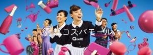 メイド姿で「仲里依紗」がお悩みに「チェックメイト」!インターネット総合ショッピングモール「Qoo10」新TVCM!
