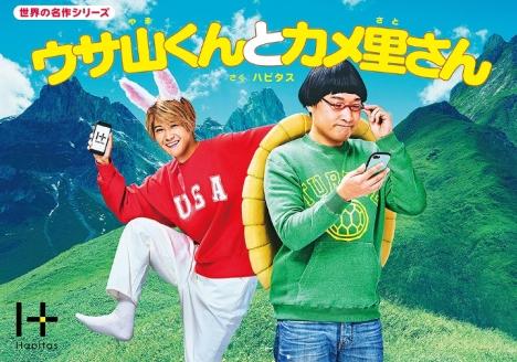 #山ちゃん幸せ分けてくれ!山里亮太×葉山奨之「ハピタス」新TVCMネットでメイキングと先行公開!