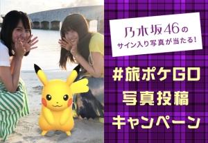 乃木坂46 齋藤飛鳥&遠藤さくらが「ポケモンGO」を体験する20分超のスペシャルWEB 映像を公開!