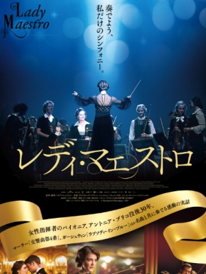 『レディ・マエストロ』へ寄せて美しすぎる指揮者三ツ橋敬子、ピアニスト清塚信也らよりコメント到着!<br/>