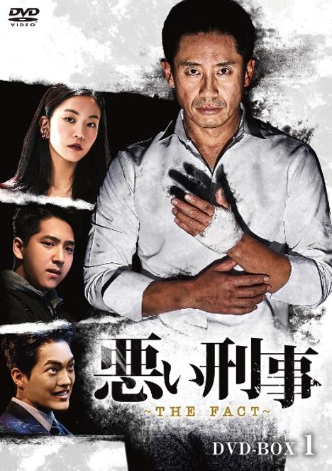 大ヒット英ドラマを世界初リメイク!「悪い刑事~THE FACT~」12/4リリース決定!予告動画公開