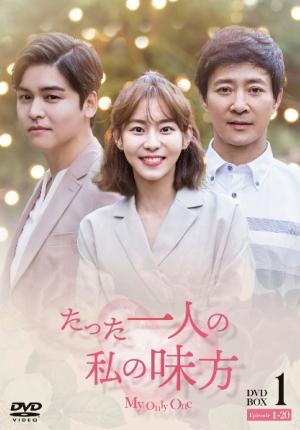 韓国で視聴率49.4%!ホームドラマの決定版「たった一人の私の味方」今冬リリース!予告動画