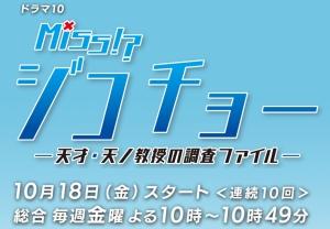 【2019秋ドラマ】NHK10/18「ミス・ジコチョー」松雪泰子が天才工学者になって事故調査!PR動画
