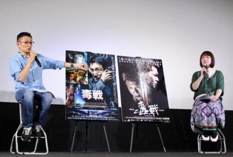 韓国ノワール『毒戦 BELIEVER』公開前夜祭イベントレポート&ムービングポスター解禁!