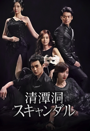 BS-TBS韓国愛憎劇「清潭洞<チョンダムドン>スキャンダル」第61-65話あらすじ!予告動画