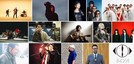 【井上陽水50周年記念】収録曲決定!どの歌手がどの曲をトリビュートするのか?マッチングクイズ開催