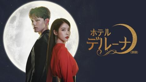 IU(イ・ジウン)×ヨ・ジング主演「ホテルデルーナ」(原題)12/20よりMnetで日本初放送決定!