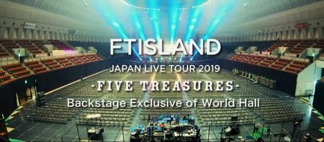 FTISLAND入隊前最後の全国ツアーファイナル公演より「Backstage Exclusive of World Hall」ティザー映像公開!