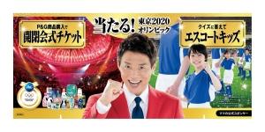 【P&G】東京2020オリンピックのエスコートキッズの座と開閉会式のチケットが当たるCP実施!新CMも公開