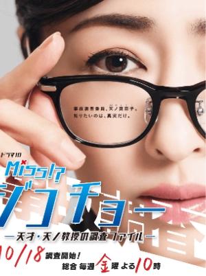 NHK総合18日「Miss!? ジコチョー」松雪泰子が「失敗学」を駆使して事故原因を徹底調査!第1話予告動画