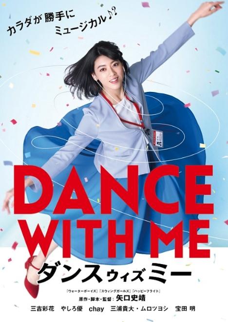 日本中にハッピーと笑顔を贈る、矢口史靖監督最新作『ダンスウィズミー』リリース決定!監督&三吉彩花コメント・予告動画