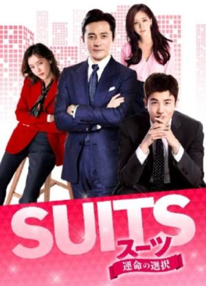 チャン・ドンゴン×パク・ヒョンシク「SUITS/スーツ」10/30、BS12で無料BS初放送!見どころと予告動画