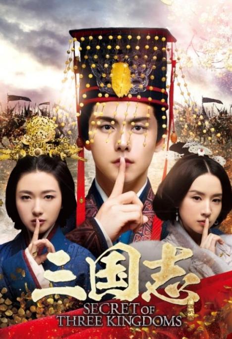 三国志 secret of three kingdoms あらすじ 中国ドラマ「三国志 Secret