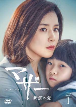 「マザー 無償の愛」最終回考①:イ・ボヨンの韓国版は、松雪泰子の日本版とどこが違う?
