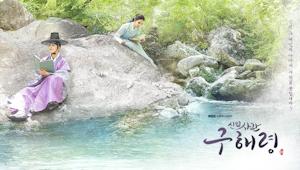 シン・セギョン×チャ・ウヌ(Astro)主演「新米史官ク・へリョン」韓国での評判と見どころを紹介!
