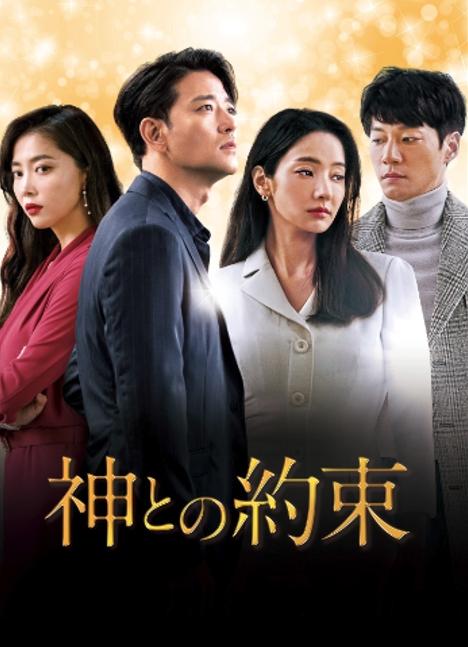 韓国で賛否両論!倫理や道徳を超えた愛憎劇「神との約束」BS11でBS初放送決定!あらすじと予告動画