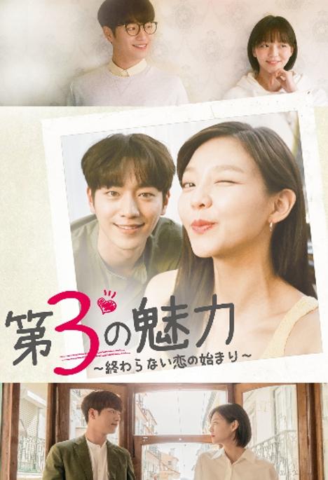 ソ・ガンジュン、3つの姿を披露!「第3の魅力~終わらない恋の始まり~」BS11で来年1月放送決定!予告動画で先取り