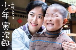 【最終回】NHK16日 井上真央主演「少年寅次郎」寅次郎、いよいよ旅に出る!?第5話予告動画