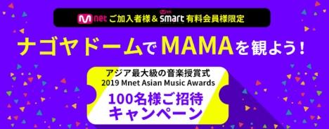 BTSやTWICE 出演の「2019 MAMA Mnet Asian Music Awards 」に100名様ご招待CP実施!<br/>