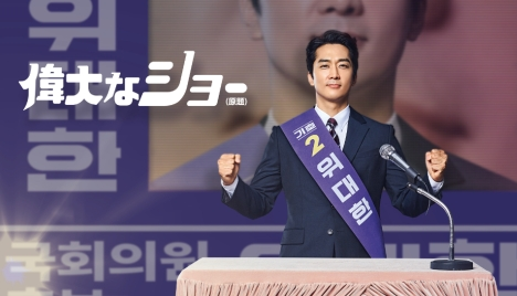 ソン・スンホン主演最新作「偉大なショー(原題)」Mnetで来年1/20日本初放送!あらすじと予告動画で先取り