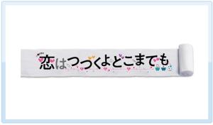 【2020冬ドラマ】TBS1月 上白石萌音×佐藤健「恋はつづくよどこまでも」ナースとドクターのラブコメディ!PR動画解禁