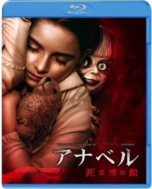 新ホラー体験『アナベル 死霊博物館』来年1/22BD&DVDリリース、12/25デジタル先行配信!予告動画