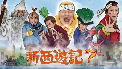 【韓国バラエティ】SJキュヒョンら出演!「新西遊記7」2020年1月日本初放送決定!見逃し配信も!