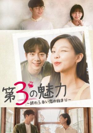 ソ・ガンジュン主演「第3の魅力~終わらない恋の始まり~」韓国での評判をご紹介!
