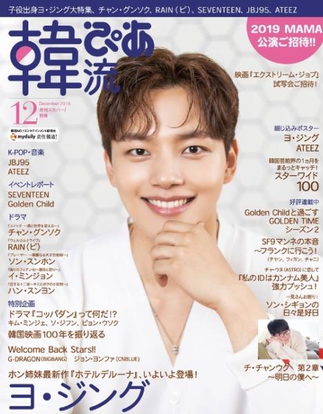 『韓流ぴあ』12月号は「ホテルデルーナ(原題)」ヨ・ジングが表紙&巻頭グラビアを飾る!