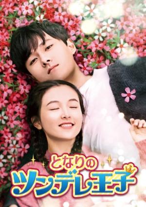 視聴再生数15億回突破!中国ラブコメ「となりのツンデレ王子」2020年2月よりリリース!日本版予告動画