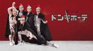 【韓国バラエティ】イ・ジニョク(UP10TION)出演「ドンキホーテ」2020年1月日本初放送、見逃し配信も!