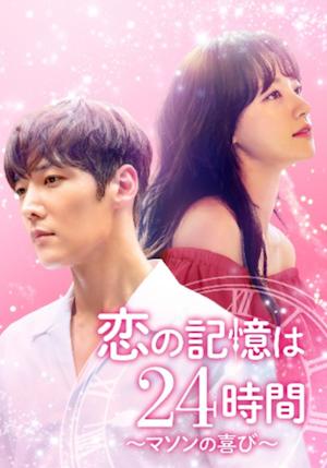 チェ・ジニョク主演「恋の記憶は24時間〜マソンの喜び〜」韓国での評判とタイトルの意味!長尺予告動画