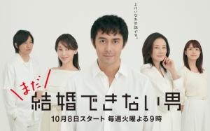フジ12/3「まだ結婚できない男」桑野(阿部寛)とうとう恋心が芽生える!?第9話予告動画