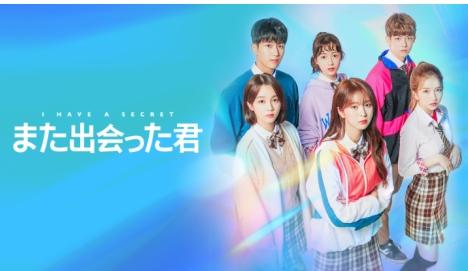 AbemaTV、大ヒット韓ドラ「A-TEEN」姉妹作「また出会った君」を日本最速放送!<br/>