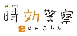 【最終回】オダギリジョー主演「時効警察はじめました」山﨑賢人、二階堂ふみ、染谷将太、松重豊登場!8話予告動画