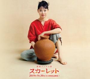 「スカーレット」第10週「好きという気持ち」喜美子(戸田恵梨香)が陶芸に出会い心をときめかす!あらすじと予告動画