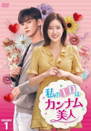 チャ・ウヌ(ASTRO)「私のIDはカンナム美人」BS日テレで12/25より再放送決定!DVD予告動画