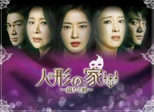 韓国ドロドロ愛憎劇「人形の家~偽りの絆~」BS12で12/31より再放送!予告動画